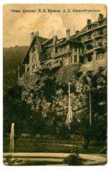 Гагры. Дворец Е.В.принца А.П. Ольденбургского.