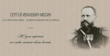 С.И. Мосин