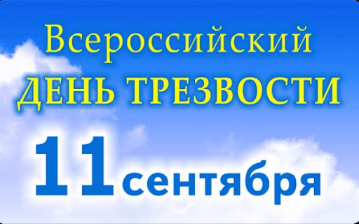 Всероссийскийдень трезвости. Лекция научных сотрудников.