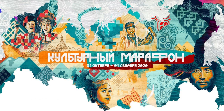 культурный марафон-2020.